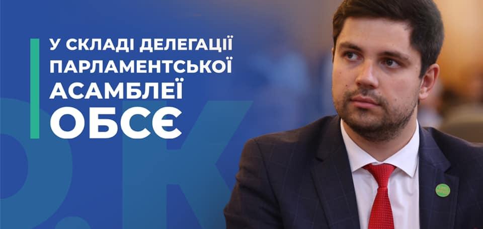 Нардер Александр Качура вошел в постоянную делегацию в Парламентской ассамблее ОБСЕ