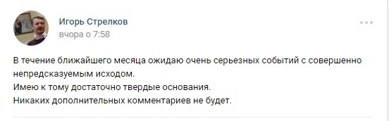 Как недоэкстрасенс Игорь Гиркин обманывает честной народ