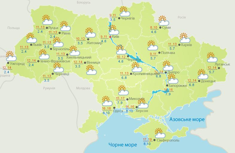 Прогноз погоды на вторник, 12 ноября, в городах Украины