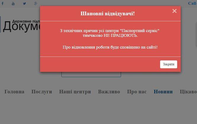 Сайт «Паспортного сервиса» временно закончил работу: руководство назвало причину