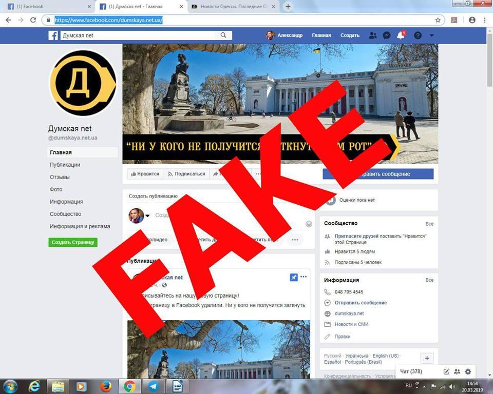 Мошенники украли у одесского сайта страницу в Facebook