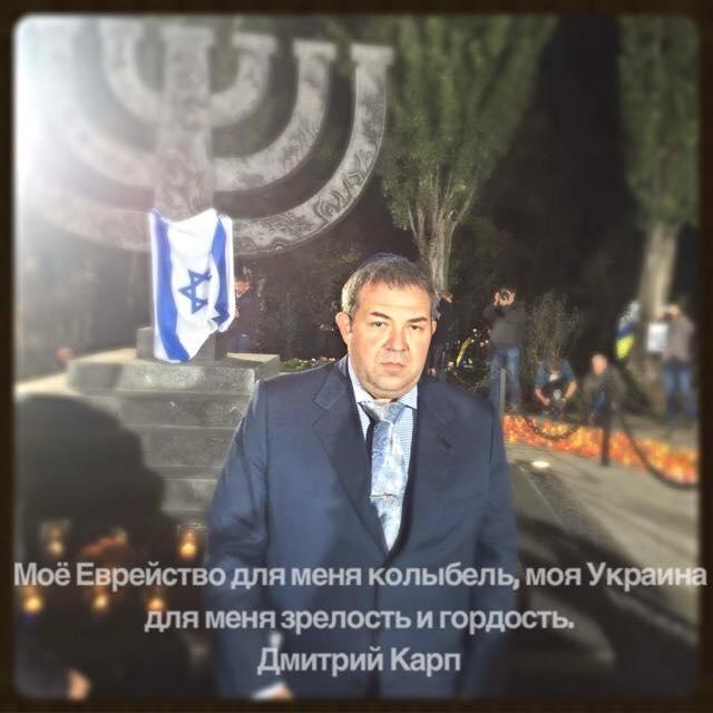 Дмитрий Карп