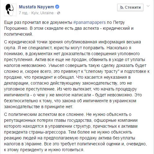 Мустафа Найем: Нужна независимая комиссия для открытого расследования