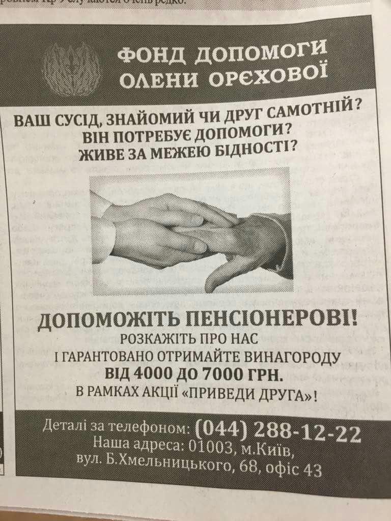 """Объявление фонда. """"Помоги"""" пенсионеру!"""