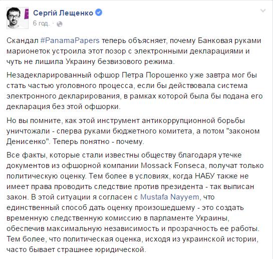 Сергей Лещенко: Политическая оценка часто бывает страшнее юридической