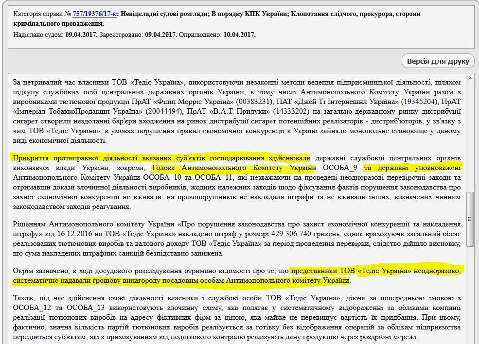Счета табачного монополиста «Тедис Украины» арестованы