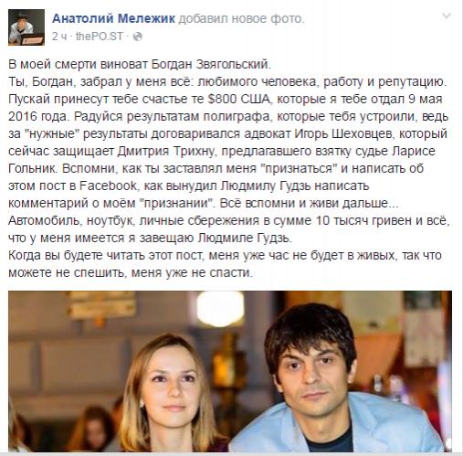 ВПолтаве повесился репортер местного социального TV