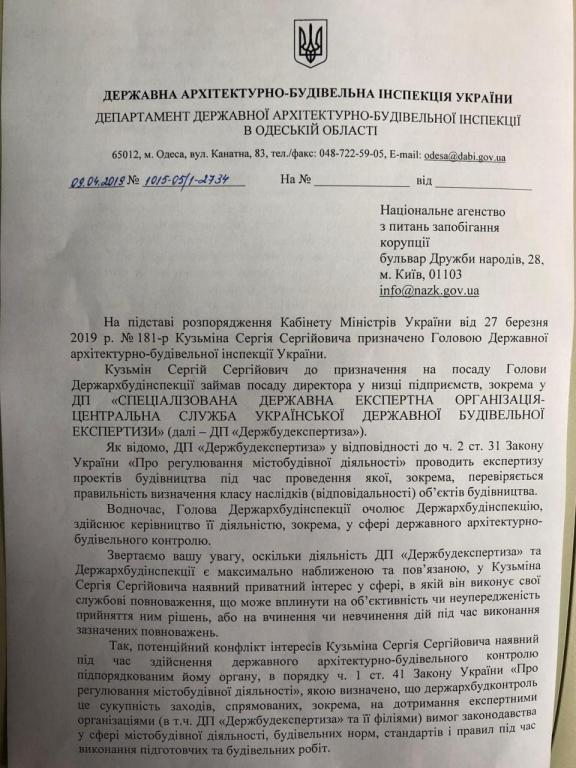 НАПК может взяться за нового начальника ГАСИ Сергея Кузьмина