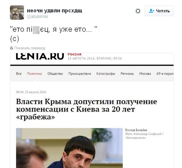Крымские власти могут потребовать у столицы Украины компенсацию за«грабеж»