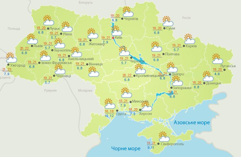 Прогноз погоды на пятницу, 18 октября, в городах Украины