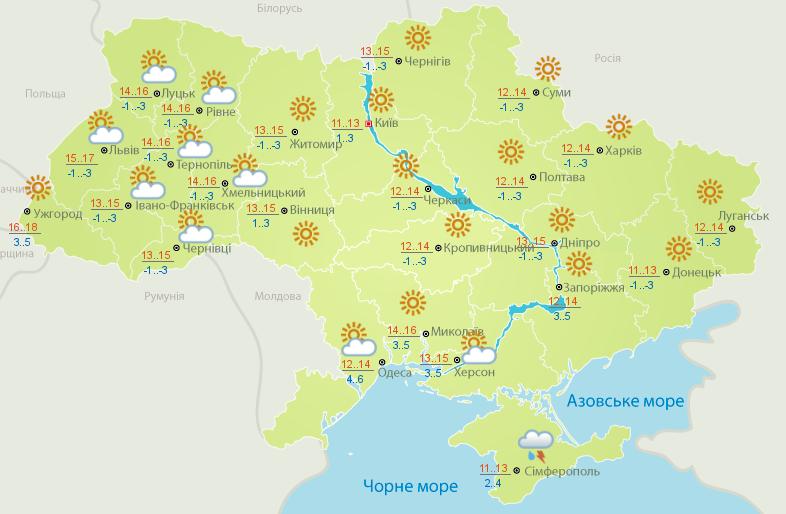 Прогноз погоды на субботу, 20 апреля, в городах Украины