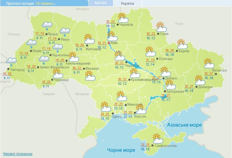 Прогноз погоды на воскресенье, 24 июня