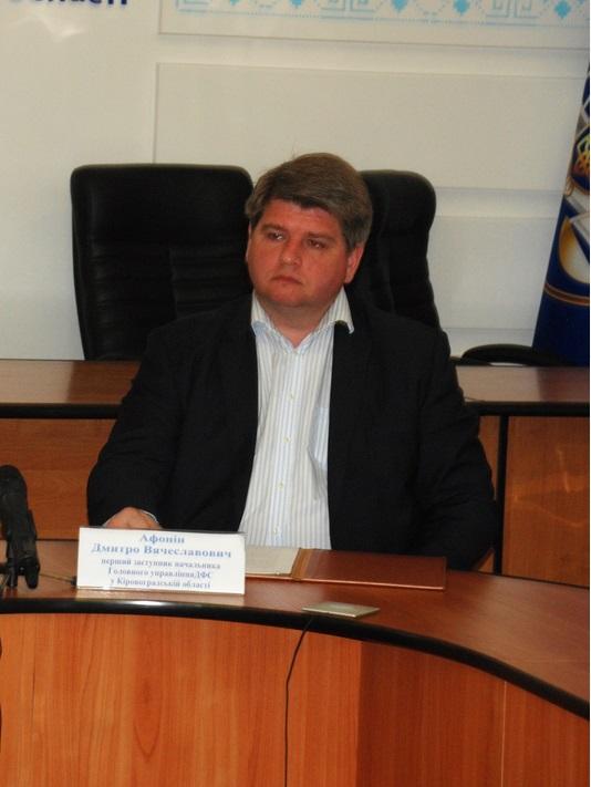 Первый заместитель руководителя ГФС в Кировоградской области Дмитрий Афонин