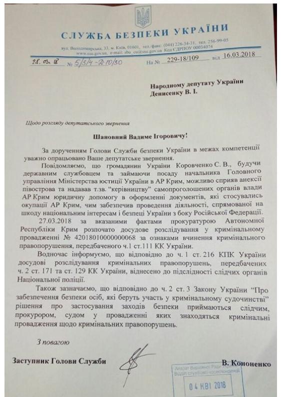 Сергея Коровченко обвиняют в госизмене