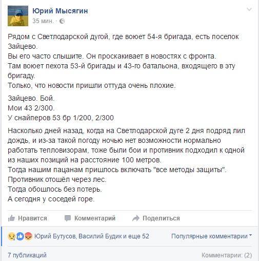 На линии разграничения в зоне АТО очереди: в Марьинке стоит 550 машин, а в Зайцево - 250 - Цензор.НЕТ 8283