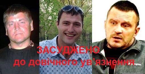 Жебривский: Суд приговорил кпожизненному заключению убийц украинского школьника Чубенко