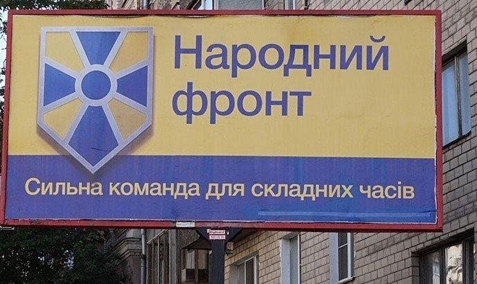 Народный фронт
