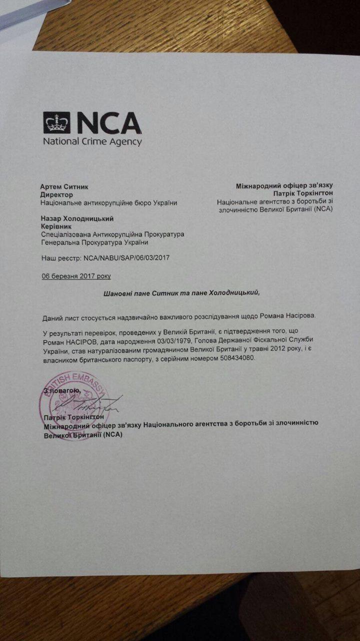 У СБУ нет документов, подтверждающих наличие у Насирова еще двух гражданств - Цензор.НЕТ 9743