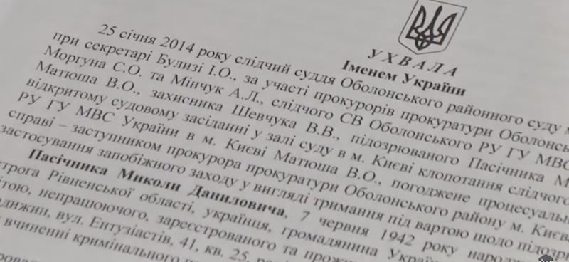 Неожиданный поворот в деле Майдана: ГПУ ведет расследование против себя
