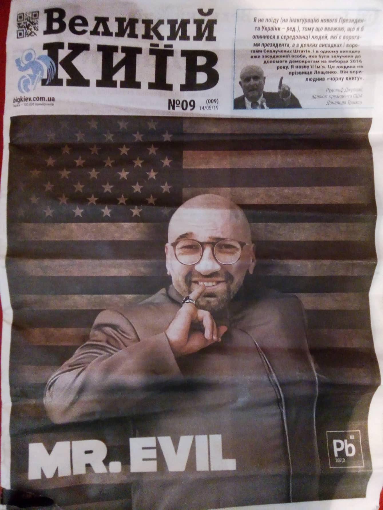 Сергей Лещенко в образе Доктора Зло