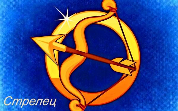 знак Зодиака - Стрелец