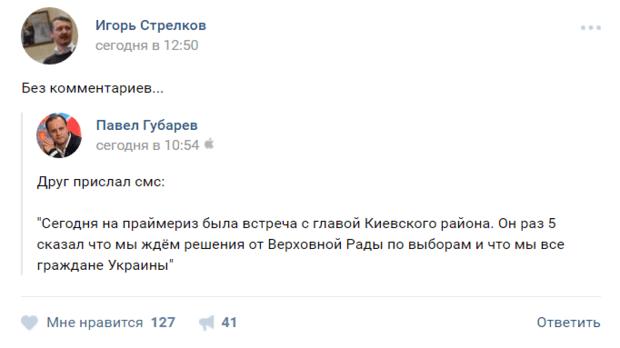 ДНР огласила сроки начала разведения сил вДонбассе