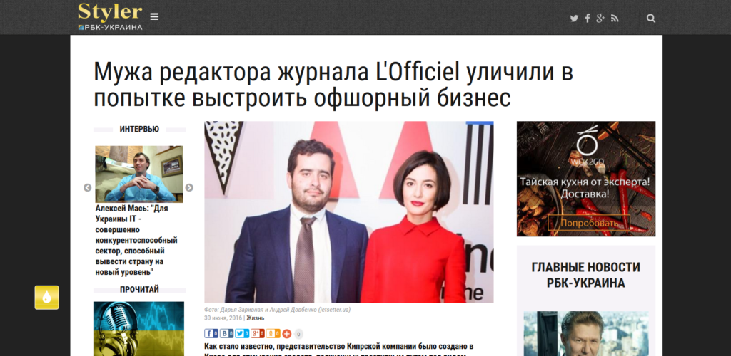 Эту статью информационный портал РБК-Украина удалил за деньги