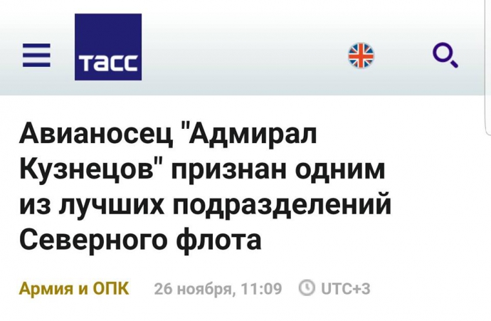 Очередная неудача. русские истребители немогут взлететь савианосца «Адмирал Кузнецов»