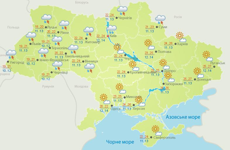 Прогноз погоды на среду, 15 мая, в городах Украины