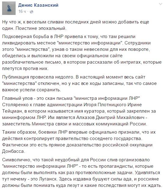 ВЛуганске совершено покушение наглаву ЛНР
