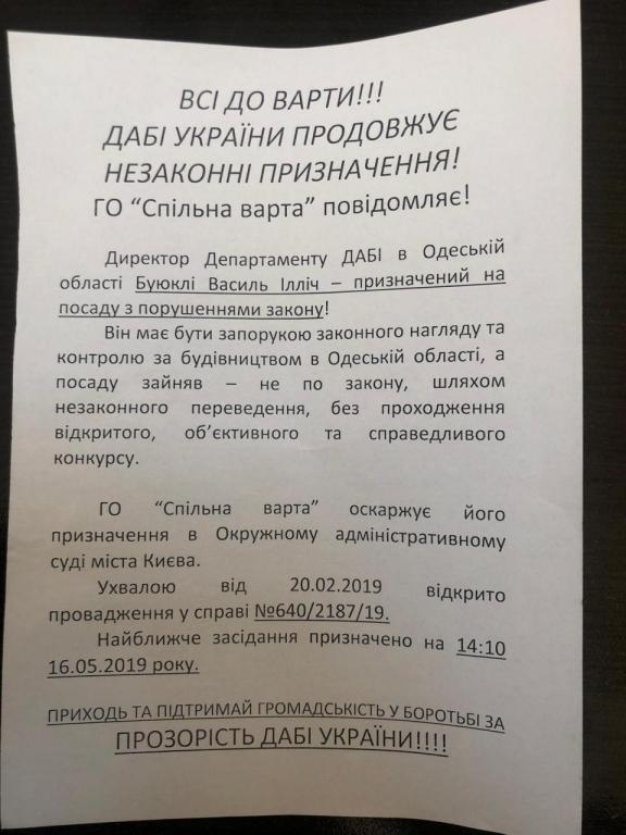 Василия Буюкли обвиняют в незаконно полученной должности