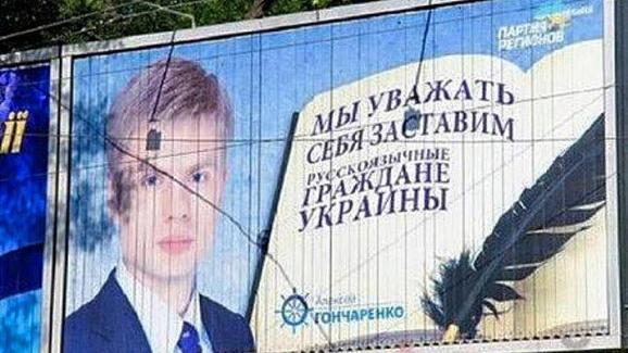 Инициаторами нападок на закон об образовании Украины в ПАСЕ были делегации Венгрии и Румынии: с РФ это мало связано, - Гончаренко - Цензор.НЕТ 9286