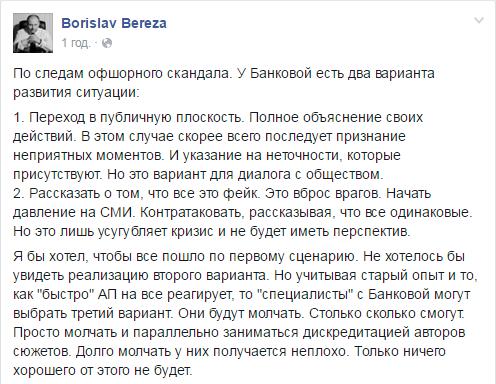 Борислав Береза: У Банковой есть два варианта развития ситуации