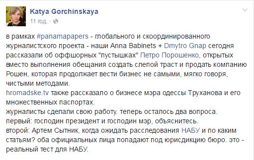 Екатерина Горчинская: Артем Сытник, когда ждать расследования НАБУ?