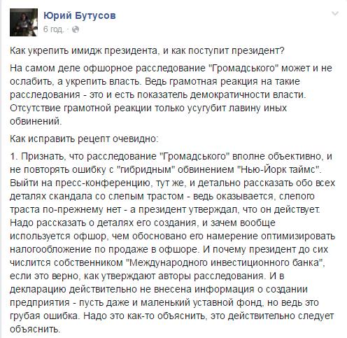 Юрий Бутусов: Я опасаюсь информационной войны против авторов «Слідства»