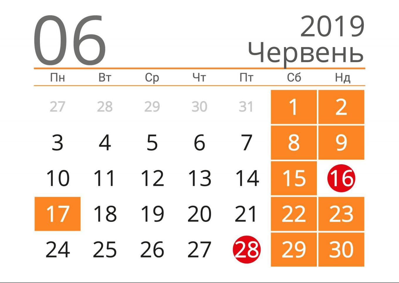День Конституции Украины, выходные