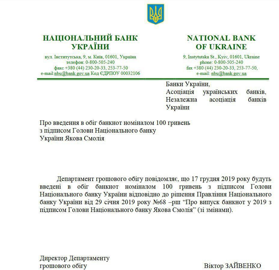 Новая банкнота в 100 гривен