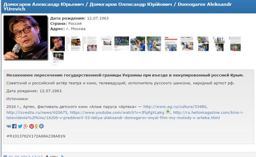 Никас Сафронов иАлександр Домогаров пополнили списки «Миротворца»