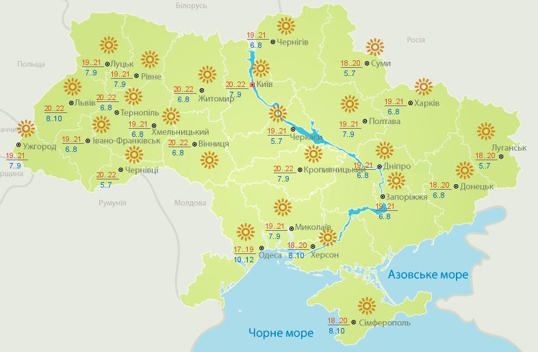 Прогноз погоды на субботу, 19 октября, в городах Украины