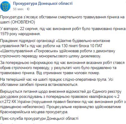 Горняк умер вДонецкой области