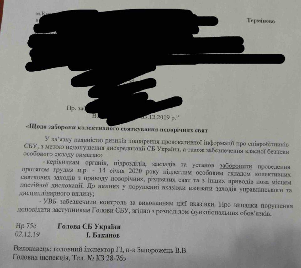 В СБУ запретили корпоративы