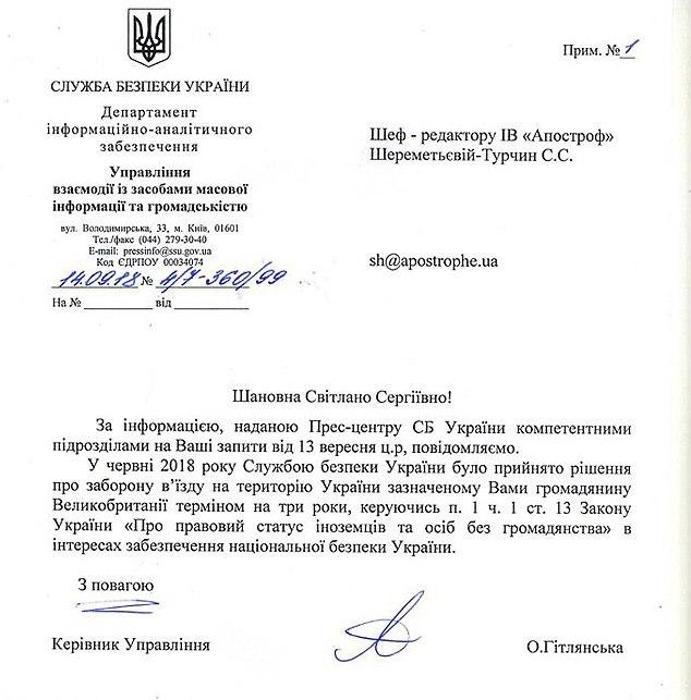Советнику Корбина запретили въезд на Украину