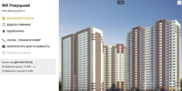 Суд разблокировал Ваврышу и Исаенко строительство жилого комплекса вместо ТРЦ на берегу озера Вырлица