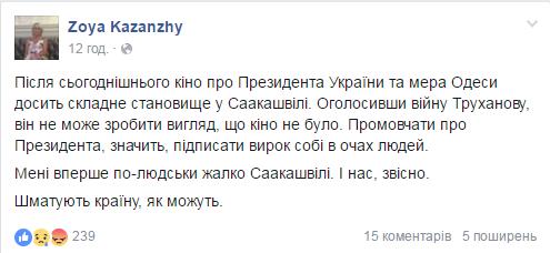 Зоя Казанжи: После фильма о президенте мне впервые жаль Саакашвили