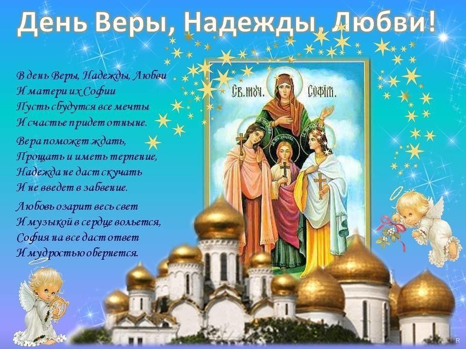 Яндекс картинки с праздником веры надежды любови и матери их софии, поп картинках картинки