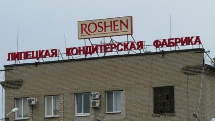 В Российской Федерации отыскали нарушения нафабрике Roshen