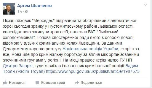 МВД: Взрыв авто под Львовом связан спреступными разборками