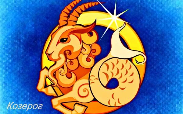 знак Зодиака - Козерог