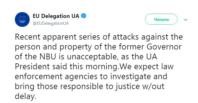 Представительство ЕС требует расследования поджога дома Гонтаревой