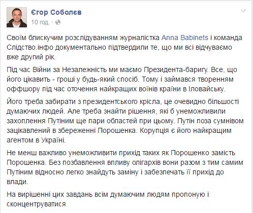 Егор Соболев: Во время войны за независимость у нас Президент-барыга